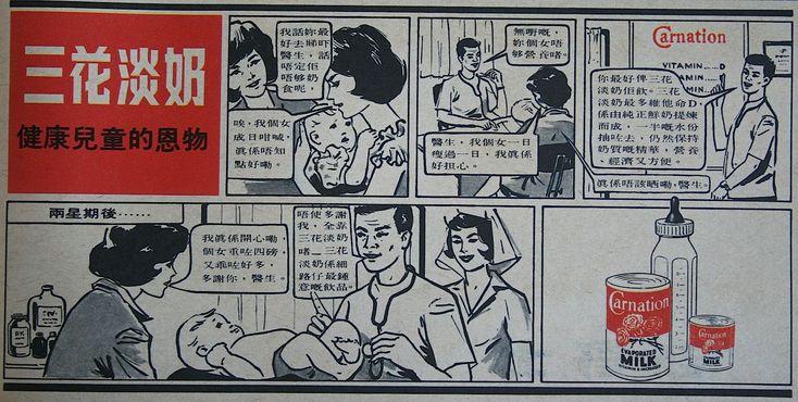 1968年廣告。透過數格漫畫將產品的優點突顯出來,比長篇大論一大堆文字,可能收到較佳的宣傳效果。這個 ...