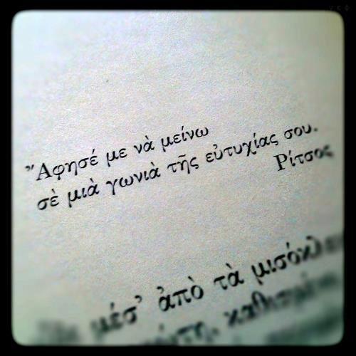 ποιητικος ερωτας.