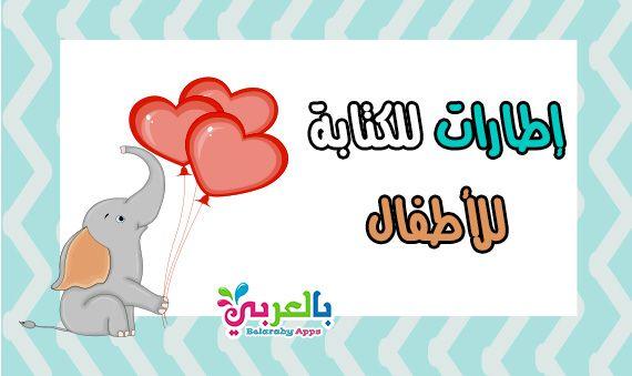 اطارات طفولية للكتابة عليها إطارات جميلة فارغة 2021 بالعربي نتعلم