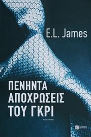 Πενήντα αποχρώσεις του γκρι της E. L. James (Εκδόσεις Πατάκη) - Tranzistoraki's Page!