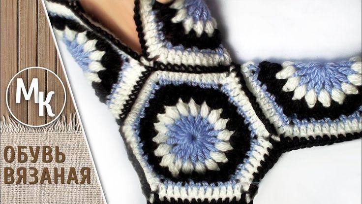 Сапожки из шестиугольных мотивов. Часть 2. Сборка. Вязаная крючком обувь.