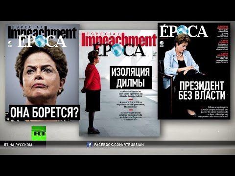 Спасите Бразилию и Дилму Русеф!. Обсуждение на LiveInternet - Российский Сервис Онлайн-Дневников