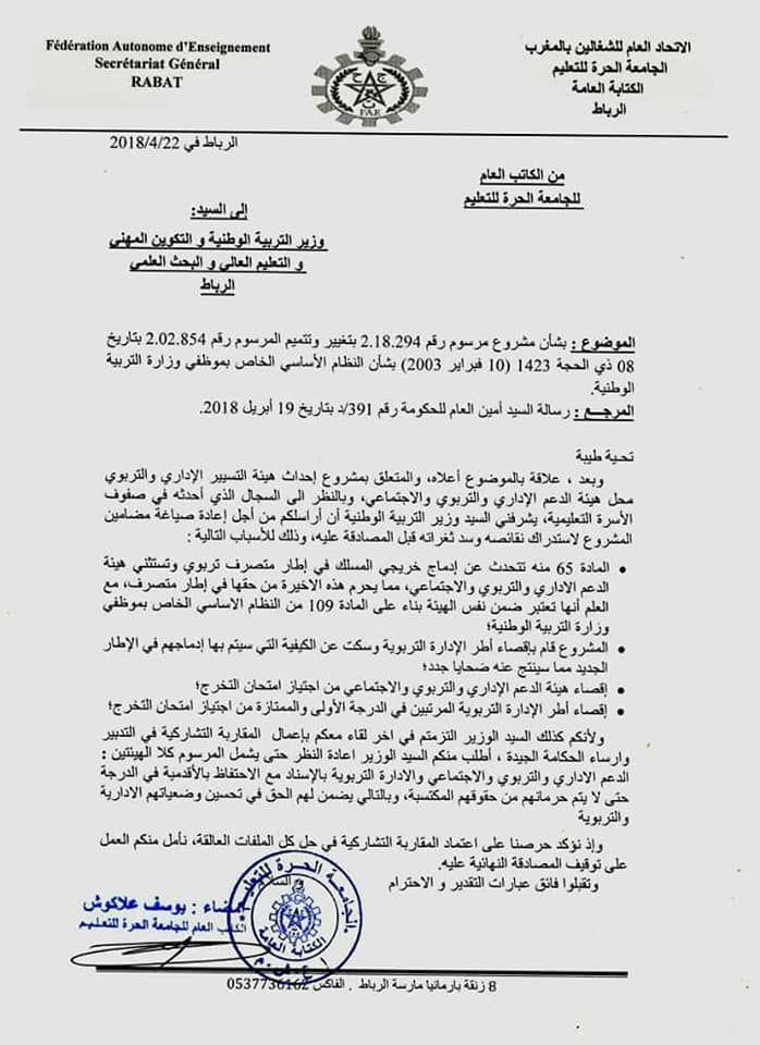 الجامعة الحرة تطالب وزير التربية الوطنية بتوقيف المصادقة على مرسوم تغير الاطار للادارة التربوية Math Blog Posts Blog