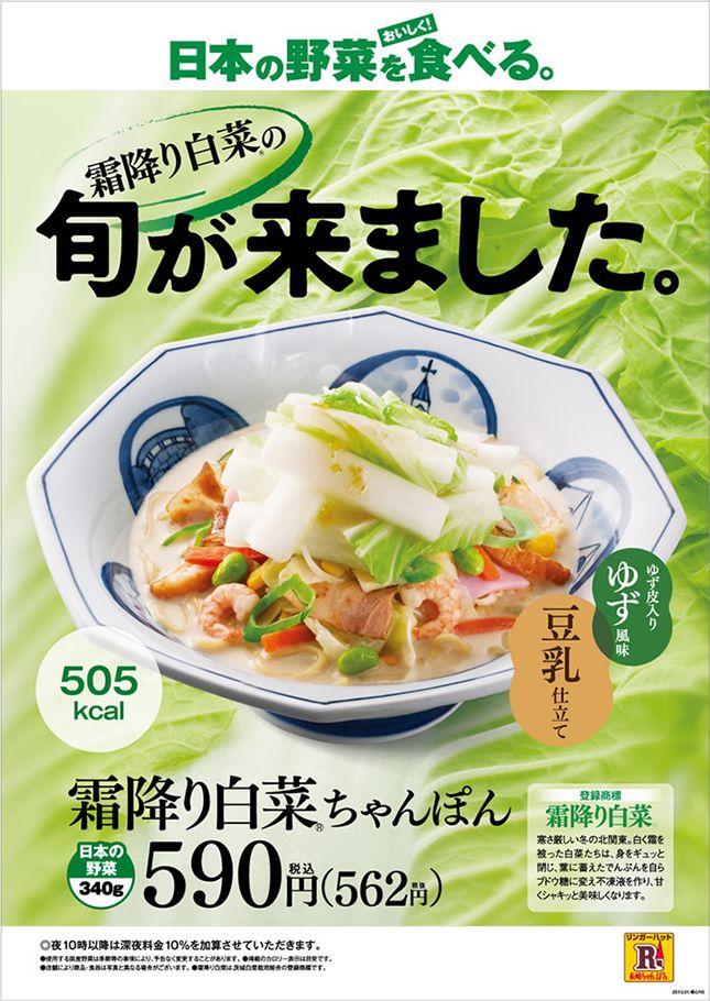 霜降り白菜ちゃんぽん:長崎ちゃんぽんリンガーハット