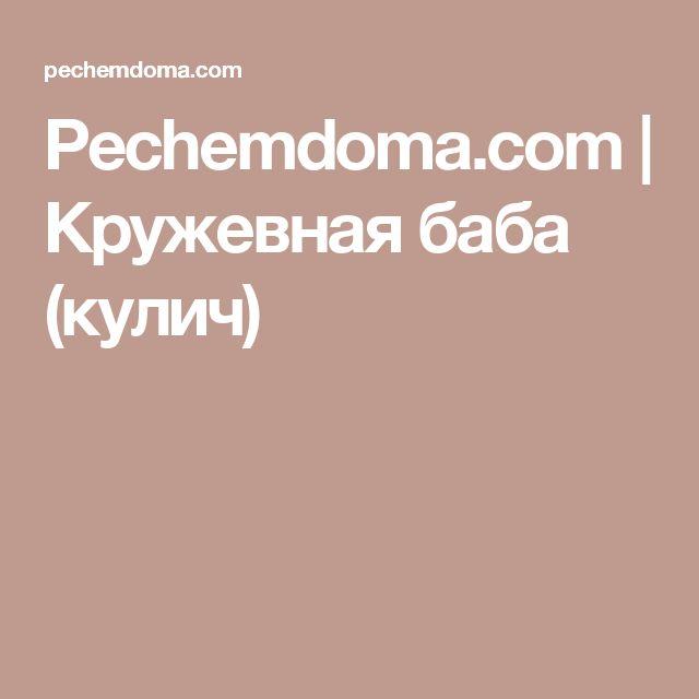 Pechemdoma.com |   Кружевная баба (кулич)