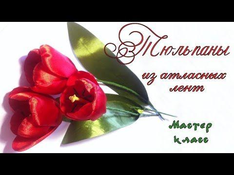 Букет Тюльпаны из атласных лент своими руками. DIY Tulips bouquet of satin ribbons with their hands - YouTube