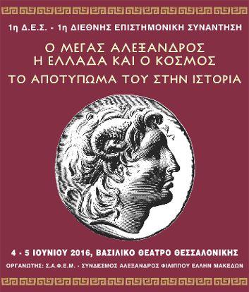 Δημιουργία - Επικοινωνία: Θεσσαλονίκη: Βασιλικό Θέατρο Θεσσαλονίκης θα πραγμ...