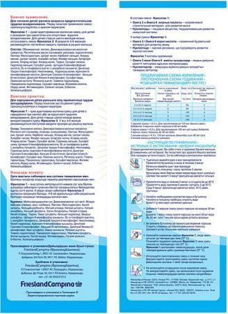 Friso Фрисолак 1 с 0 до 6 месяцев 400 г  — 307р. --------------- Молочная смесь Friso Фрисолак 1 с рождения 400 г. Адаптированная смесь предназначена для детей с рождения при недостатке или отсутствии грудного молока. Смесь содержит Омега-3 и Омега-6 жирные кислоты - необходимый строительный материал для развития мозга. Нуклеотиды - пищевые вещества, помогающие укреплению иммунной системы. Смесь может быть единственным источником питания, если грудное вскармливание невозможно. Фрисолак 1…