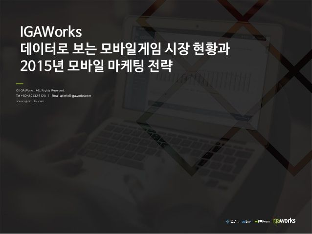 [IGAWorks] 데이터로 본 모바일 게임시장 현황과 2015 모바일 마케팅 전략 (Game Tech2015 keynote) by igaworks via slideshare
