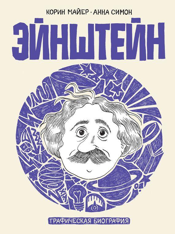 Магазин книг: Эйнштейн. Графическая биография Анны Симон. Сумма: 399.00 руб.