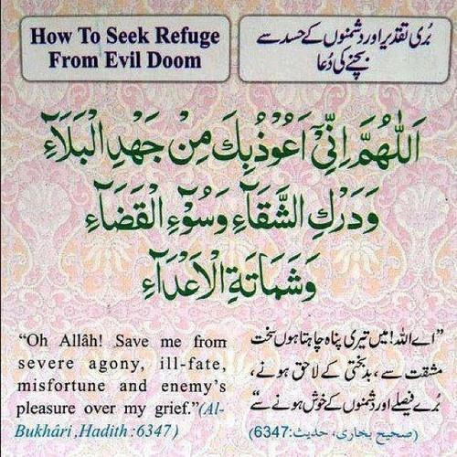 Ameen Ya Rabbal Alameen