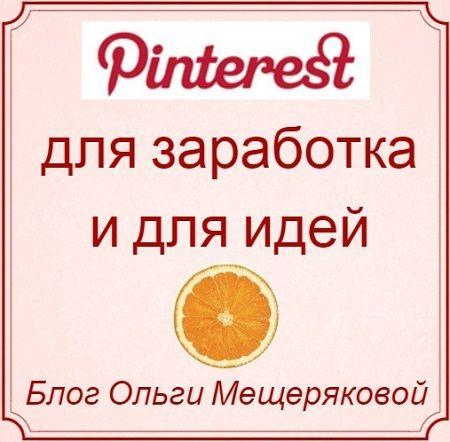 Pinterest для заработка и идей — надпись на розовом фоне
