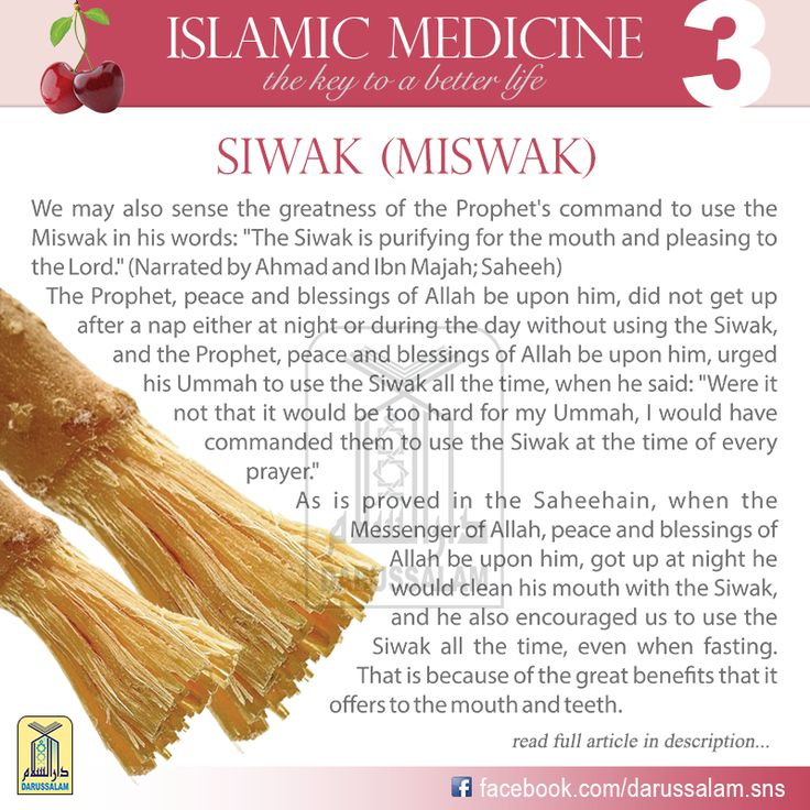 Using Siwak has following benefits (1) It kills germs. (2) It removes food remnants and yellowness from the teeth, (3) It purifies the mouth by killing germs and treats wounds and inflammation of the gums. (4) It prevents the growth of germs by increasing acidity in the mouth. (5) It removes plaque before it becomes hard. (6) It prevents diseases of the mouth and teeth. #DarussalamPublishers #IslamicMedicine #IslamicEBooks #AmazonKindle #KindleStore #BarnesAndNoble