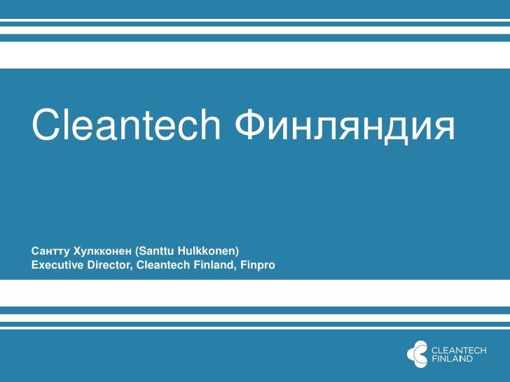 Cleantech Finland for Russia presentation by Cleantech Finland via Slideshare @ Международный Форум содействия модернизации и инновациям России