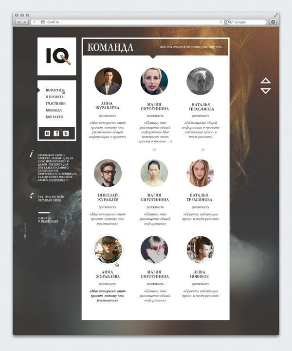 IQ'ball by SmartHeart, via Behance