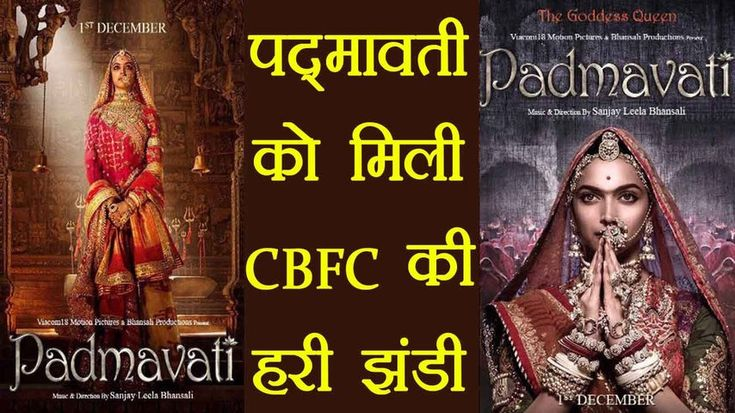 Padmavati Row: CBFC changes title from Padmavati to Padmavat   FilmiBeat If reports are to be believed then Sanjay Leela Bhansali's magnum opus Padmavatistarring RanveerSingh, Deepika Padukone and Shahid Kapoor who was in a storm of controversy, has beenissued a U/A...
