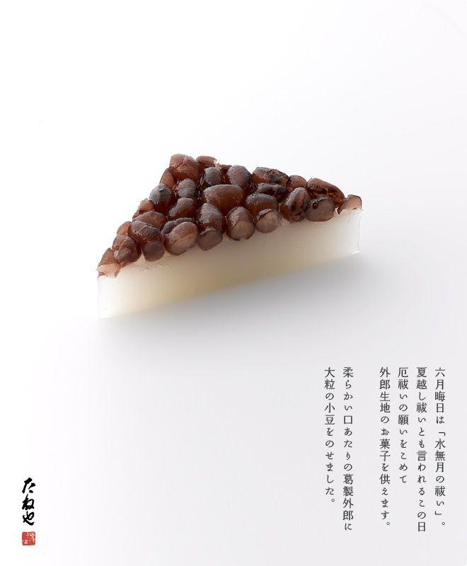 六月晦日は「水無月の祓い」。 夏越し祓いとも呼ばれるこの日 厄祓いの願いをこめて 外郎生地のお菓子を供えます。 柔らかい口あたりの葛製外郎に 大粒の小豆をのせました。