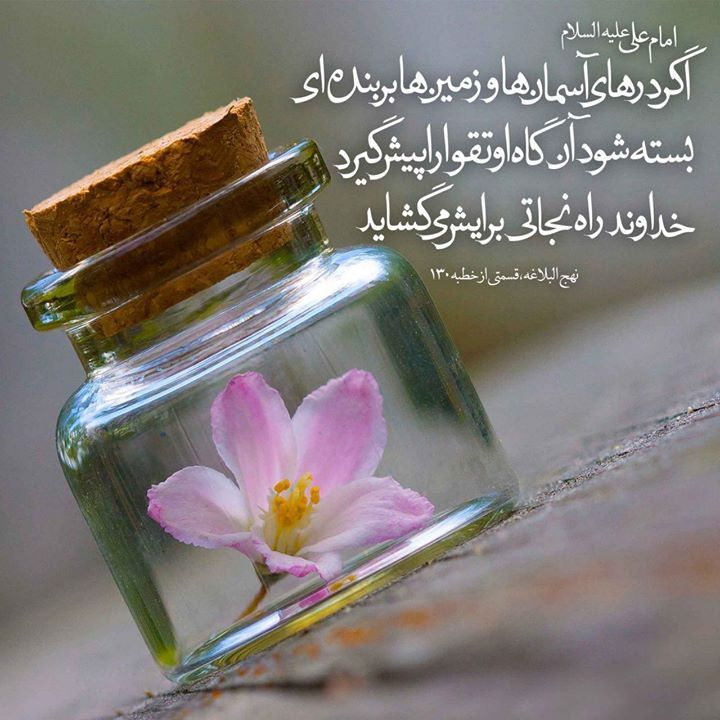 به آغوش خدا برگردیم اگر درهای آسمان ها و زمین ها بربنده ای بسته ...