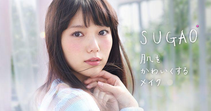 肌をかわいくするメイク。新感触スフレメイクシリーズ「SUGAO(スガオ)」。ふんわりナチュラルな「透明感メイク」へ。
