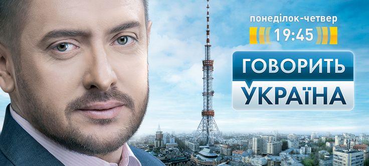 Говорит Украина - Докажу, что я – женщина (08.04.2016) последний выпуск онлайн