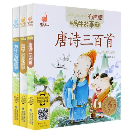 3pcs/set Kids Children Early Education Story Book with Pin Yin For Three hundred Tang Poems / Enlightenment story