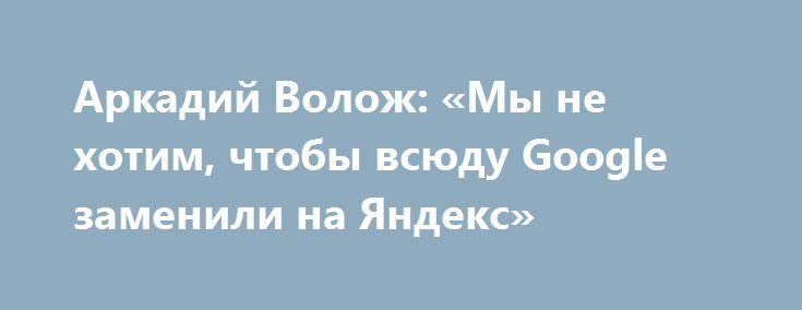 Аркадий Волож: «Мы не хотим, чтобы всюду Google заменили на Яндекс» https://www.searchengines.ru/volozh-my-ne-hotim-chtoby-google-zamenili-na-yandeks.html  Аркадий Волож, основатель и глава компании Яндекс, оценивает достигнутое соглашение с Google, как исторический прорыв. Об этом он сообщает в своем интервью «Ведомостям»: «Это ведь мировой прецедент, мы стали первой страной, где на операционной системе Android восстановлена конкуренция. Поскольку Android доминирует в мобильной среде, а…