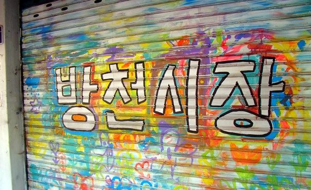 Bangcheon market in Korea is very famous for travel bloggers. Because there are a street of Kim Gwang-seok, a variety of foods which remind visitors of the bygone days and many ateliers.