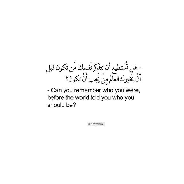 Can You Mjcodez Islamic Quotes Quotations Arabic Quotes