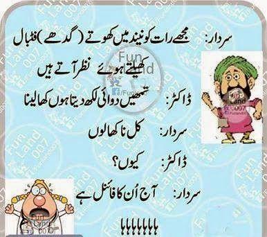 Urdu Latifay: Sardar Jokes in Urdu Fonts 2014 New, Sardar Urdu L...