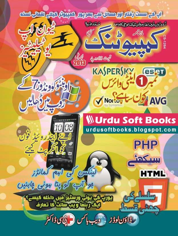 Computing Magazine April 2013 is one of leading Computer and IT Urdu magazines in Pakistan, Computing Magazine covers lot of general and technical computer topics, Computing Magazines published each month regularly from Karachi, Pakistan. Computing magazine is a unique source of IT. Computing Magazine April 2013 issue contains following articles.  Index Of Articles. Editorial Information Technology News in Urdu HTML 5 in Urdu (Part 6) Convert Linux into Windows Which Antivirus is No.1 Tuneup…