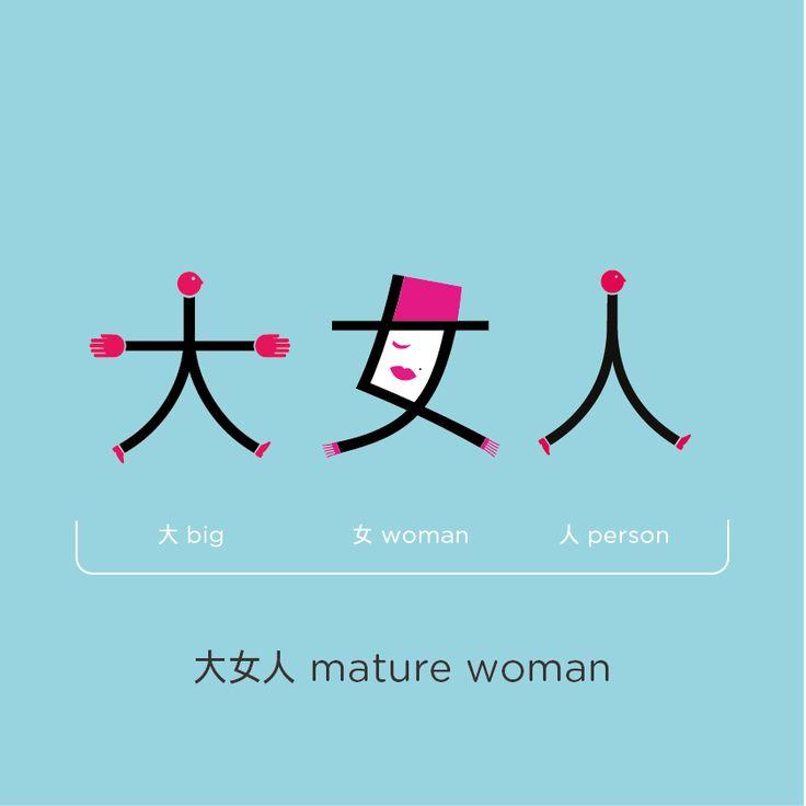 Chineasy #chinese #maturewoman