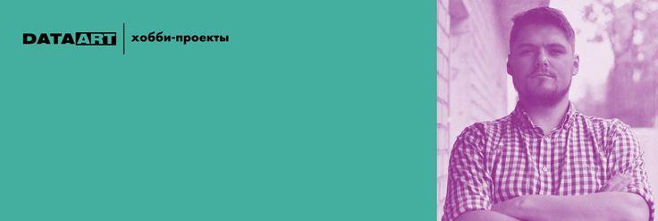 Хобби-проекты: lets-meet.ru — куда пойдем в пятницу    Автор: Артем Трубачев     Идея создания этого приложения родилась, когда мы с коллегами в очередной раз собирались пойти в бар, но никак не могли договориться о дате. Все мы люди взрослые, и свободного времени у нас, конечно, мало. lets-meet.ru создан как раз чтобы определить, когда всем будет удобнее собраться.     В двух словах, это работает так: вы создаете встречу и указываете варианты даты, время и места. Также можно добавить…