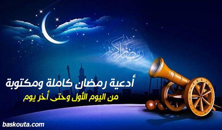 أدعية رمضان 2020 كاملة مكتوبة من اليوم الأول وحتى أخر يوم Movie Posters Movies Poster