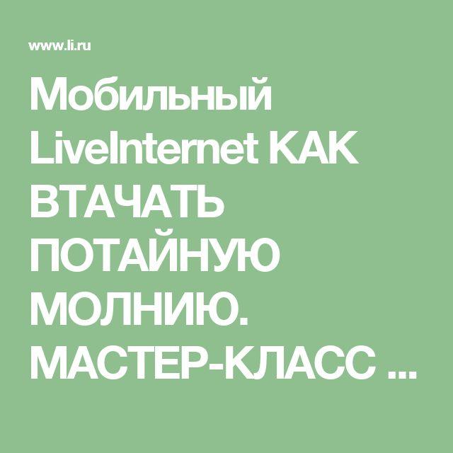 Мобильный LiveInternet КАК ВТАЧАТЬ ПОТАЙНУЮ МОЛНИЮ. МАСТЕР-КЛАСС | Иримед - Дневник Иримед |