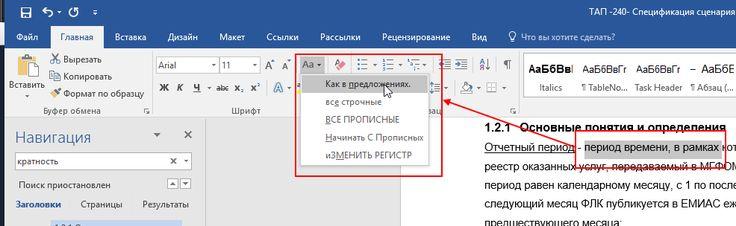 Как быстро изменить написание букв в MS Word