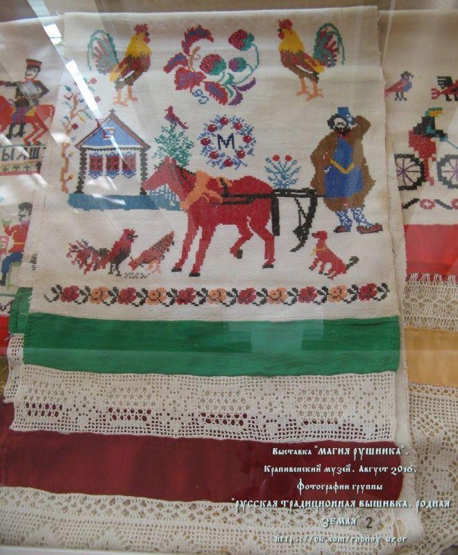 «Магия рушника» - выставка в Крапивенском музее (Тульская область)