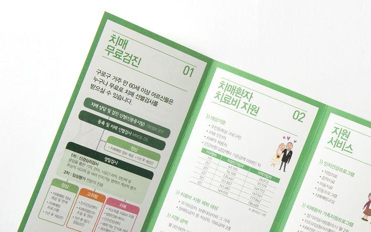 구로구 치매지원센터 접지 리플렛(Leaflet)  
