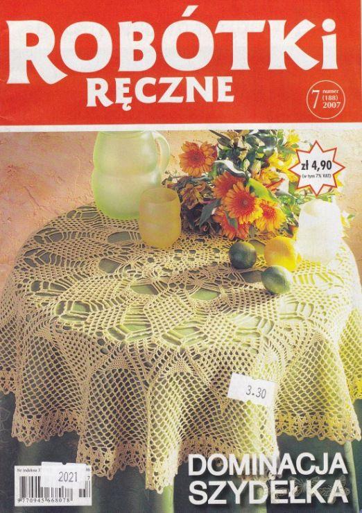 Gallery.ru / Фото #1 - Robotki reczne 2007.07 - igoda