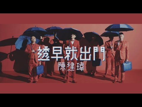 透早就出門 Official Music Video | Typography on Behance                                                                                                                                                                                 More