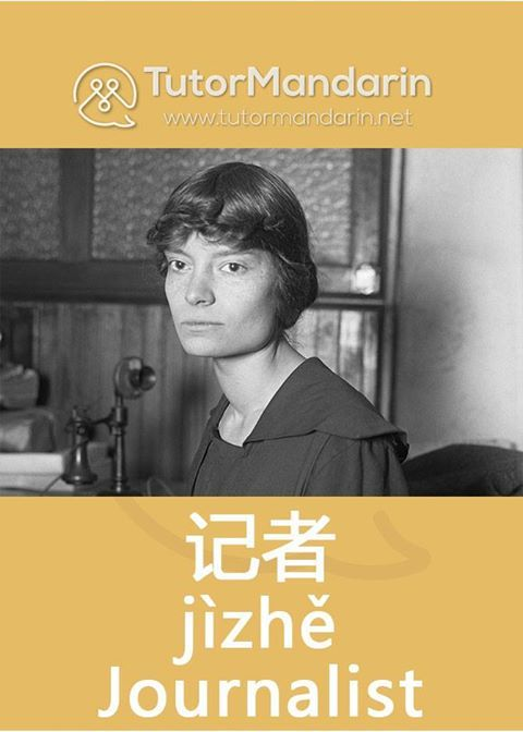 Have you ever been heard about Dorothy Day, journalist? She was an #American journalist, social activist, and Catholic convert. Day's conversion is described in her autobiography, The Long Loneliness. #DorothyDay #birthday #Mandarin chineselessons #chineselanguage #studychinese #studymandarin #LearnChinese #apprendrelechinois #aprenderchino #学习中文 #Chinesischlernen #中国語を学ぶ #중국어배우기 #LearnMandarin #Aprendermandarín #dailywords #Language