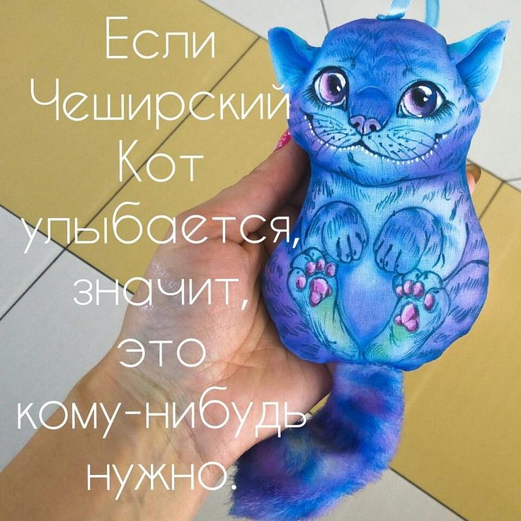 11 отметок «Нравится», 2 комментариев — Авторская кукла (@undina_s) в Instagram: «Котики Чеширики. Один из любимых многими персонаж😍😄😍. 🔹🔸🔹 У котенка пушистый меховой хвостик и…»