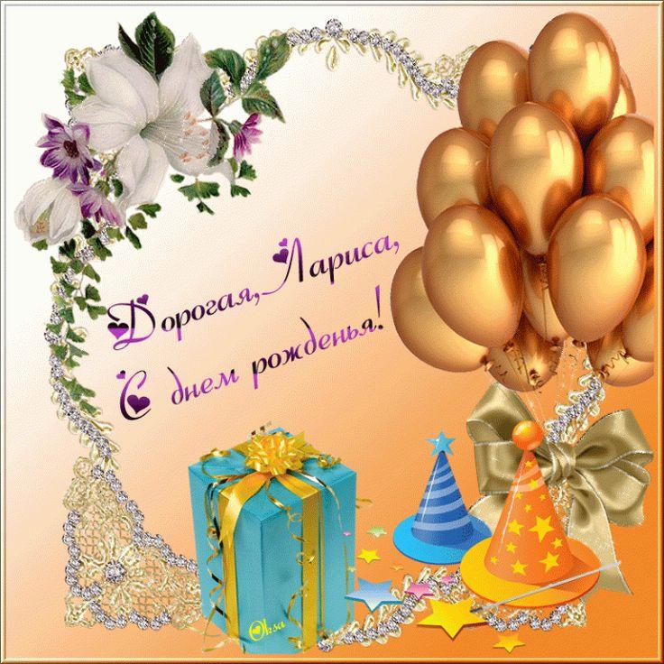 Фото открытки с днем рождения лариса, новым годом