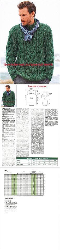 Вязаная мужская мода из Франции: Свитер с косами.