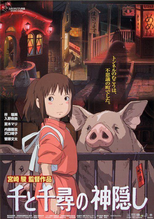 Spirited Away (2001), Hayao Miyazaki - My faaaaave!
