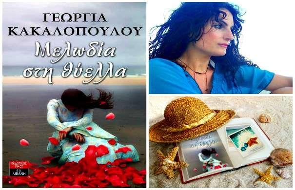 Η Γεωργία Κακαλοπούλου αυτοσυστήνεται στο RP…
