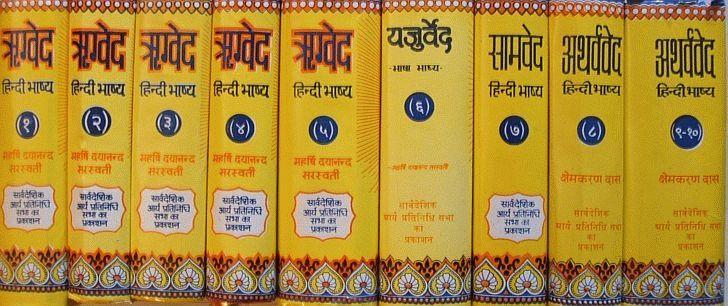 Rig Veda , Yajur Veda  , Saam Veda , Atharva Veda.
