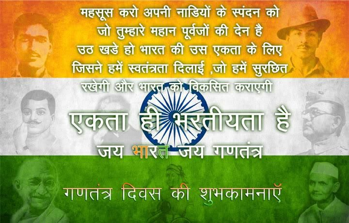 004 Happy 66th Republic Day It's All About India