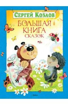 Сергей Козлов - Большая книга сказок обложка книги