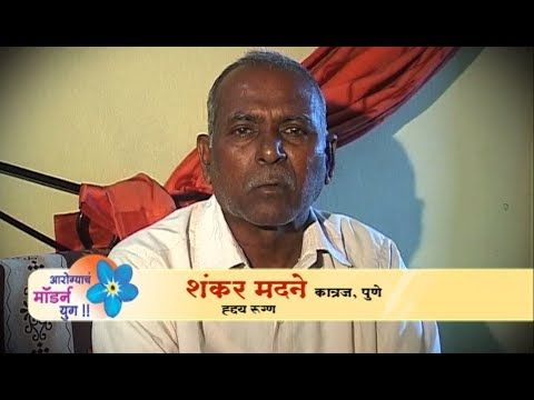 Modern Homeopathy : Heart disease cured patient Mr. Shankar Madane