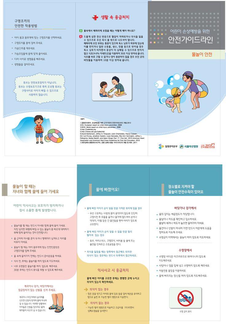 손상예방을 위한 어린이 물놀이 안전가이드라인 성인용 리플렛